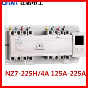 双电源 自动转换开关nz7-225h4a 225a 200a 160a 125a 4p