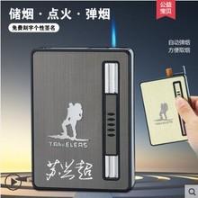 多功能烟盒高级香菸盒带10只充气打火机男金属20支装