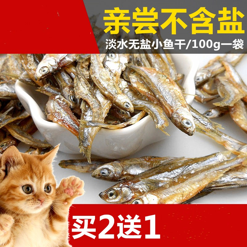 零食小鱼干淡味无盐幼猫磨牙补钙孕猫营养食品猫咪粮食无盐猫粮