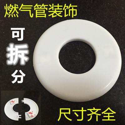 管道暖气片地暖燃气热水器排烟管墙面装饰遮丑洞孔盖板扣封装饰圈新品特惠