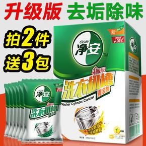 净安洗衣机清洁剂全自动内筒去污波轮槽强力清洗剂内桶除垢剂 6包