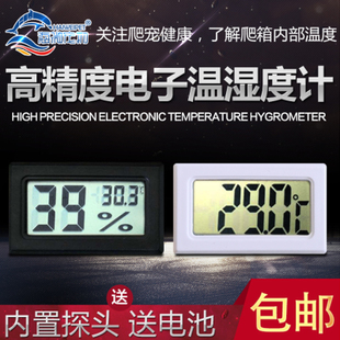 爬虫电子温湿度计数字显示温湿计爬宠箱专用温度计迷你温湿计角蛙