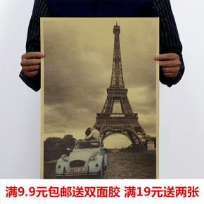 巴黎埃菲尔铁塔 风景复古牛皮纸海报 酒吧咖啡馆室内装饰挂画贴画