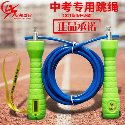 新培林电子计数学生体育中考专用跳绳考试成人轴承专业比赛钢丝跳