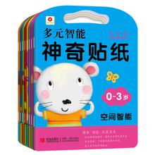 小红花0-3-6岁多元智能神奇贴纸动脑益智游戏书宝宝故事贴贴画