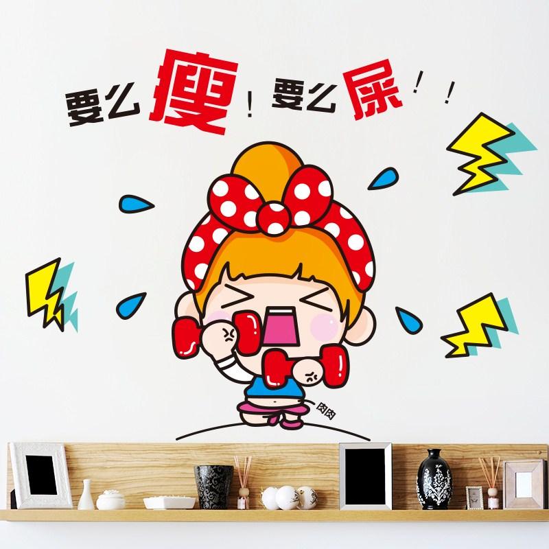 墙贴纸减肥瘦身励志贴画办公室桌面女生宿舍寝室卡通搞笑锻炼身体