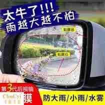 汽车后视镜防雨防水膜奇瑞A3A5 天津一汽威志V2V5倒车镜防雾贴膜