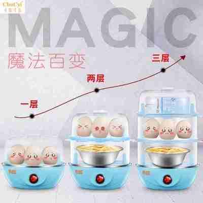 塑料电蒸锅双层蒸笼2层自动断电迷你透明小型蒸蛋器家用定时