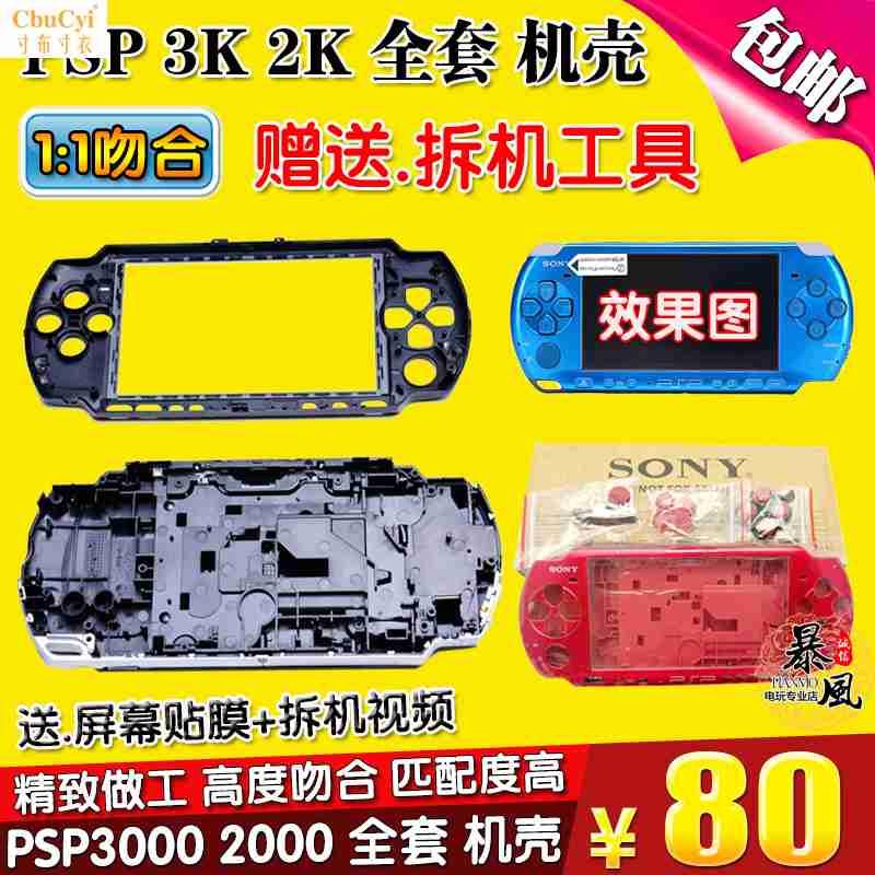 包邮 PSP3000机壳PSP2000机壳外壳换壳全套 维修配件 送拆机工具