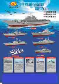 恒泰立减10元儿童遥控电动玩具船模快艇游轮船战列舰军舰模型航母