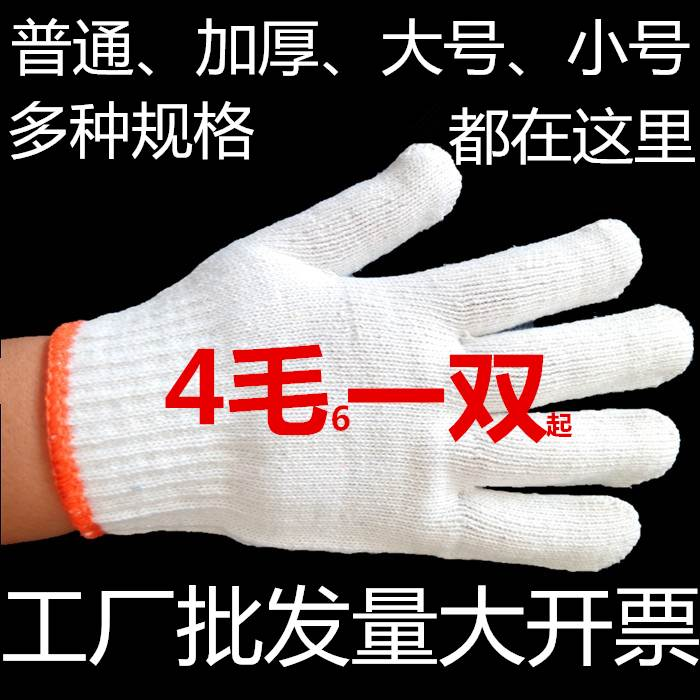 Хозяйственные перчатки / Перчатки с резиновыми точками Артикул 577764605446