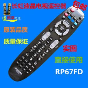 长虹电视遥控器RP67FDLED42560LED42B2000 LED37B1000C LED32770V