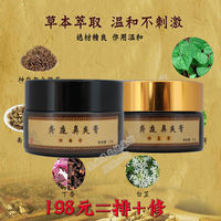 Gong Ting rhinitis ointment Japanese ginger's ancestors special effects pass the palace court anti-allergic gel earthworms nose Shutang