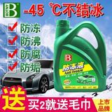 Changan Star 2379s460 car coolant red green tank treasure engine antifreeze universal