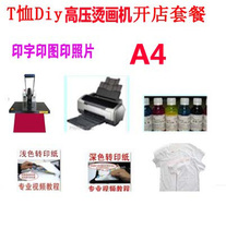 A4 High pressure hot painting machine package thermal transfer machine All kinds of personalized custom equipment Diyt shirt Promotion Press Ironing machine