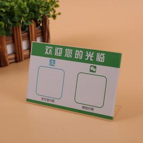 现货亚克力L型支付宝口碑插页台卡扫码支付标识牌展示架桌牌定制