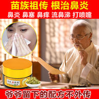Rhinitis ointment Special effects Treatment Nasal sneezing Children Adult Acute and chronic sinusitis Allergic rhinitis Turbinate hypertrophy