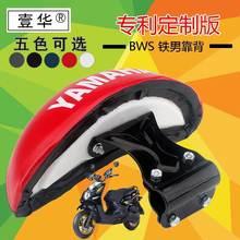 踏板摩托车改装靠背通用路虎/BWS山猫后靠?#36710;?#30005;动车靠背改装配件