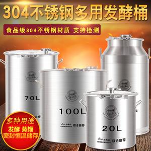 不锈钢发酵桶1892加厚304发酵罐316自酿葡萄酒密封酿酒设备可恒温