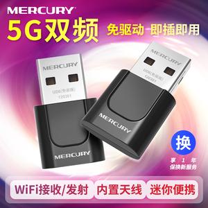 【5G双频】水星650M免驱动 USB无线网卡台式机笔记本电脑发射wifi接收器千兆路由器家用无线网络信号发射随身