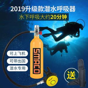 呼吸器潜水小气瓶小水肺潜水氧气罐浮潜三宝深潜装备水下备用套装