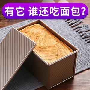 吐司模具450克不沾带盖面包模具家用烘焙烤箱烤面包不粘土司盒子