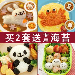 arnest日本熊猫饭团模具套装创意卡通儿童米饭造型便当磨具神器