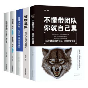 5册 领导者管理的成功法则 企业领导力企业管理书籍不懂带团队你就自己累 管理三要如何开店创业经营管理营销类畅销书