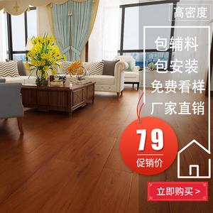 强化复合木地板 家用包安装 地暖防水客厅卧室E1级12mm环保送脚线