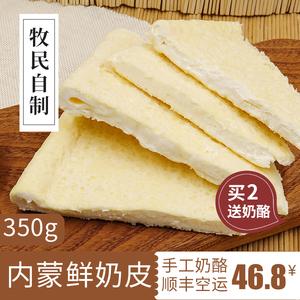 奶皮子内蒙古奶制品鲜奶皮手工干奶油奶酪生酮零食新疆无糖奶皮卷