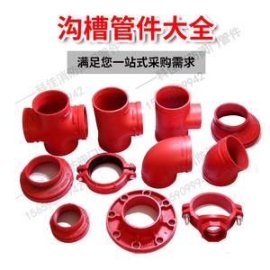 机械三通 沟槽丝接机三 消防水管消火栓用开孔三通小口径卡箍管件