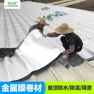 莱仕德屋顶防水补漏材料 SBS沥青自粘防水隔热卷材丙纶防水涂料胶