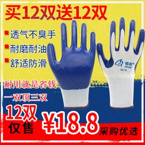 手套劳保耐磨工作防滑防水橡胶工地胶皮透气涂胶耐油做工机械男女