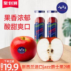 新西兰jazz爵士苹果2桶8粒火箭小苹果水果新鲜当季水果整箱包邮