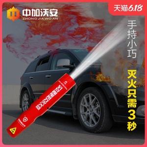 环保纳米粒子便携式气溶胶灭火器车载家用车用手持式私家车小型