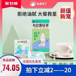 【未来可7】7茶与日俱轻茶荷叶决明子柠檬玫瑰油解油腻茶包袋装刮