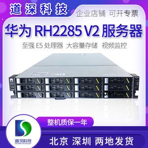 华为RH2285V2 2285HV2服务器数据库虚拟化 IPFS分布式存储NAS主机