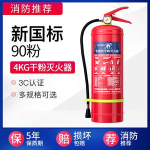 手提式干粉灭火器4kg家用5公斤8KG店用工厂商用消防器材国标车用