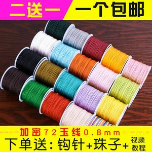 72玉线手工编织线绳 头发手项链男女手链绳DIY配件材料红绳子加密