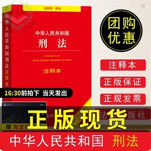 中华人民共和国刑法 注释本 刑法法条 刑法注释书 刑法一本通 刑法法律法规注释解释总则分则 刑法总论单行本中国刑法大全刑法案例