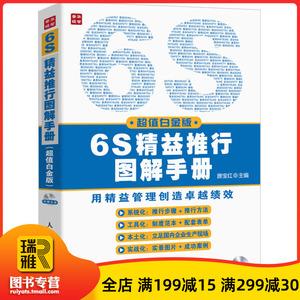 正版 6S精益推行图解手册 超值白金版 企业经营工厂生产管理工具书籍 精益生产企业管理书籍 现场管理推行与实施 企业管理书籍