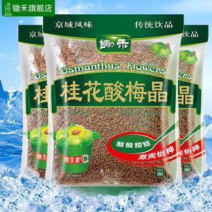 锄禾桂花酸梅粉晶380g*3酸梅汤汁粉原材料包梅子粉