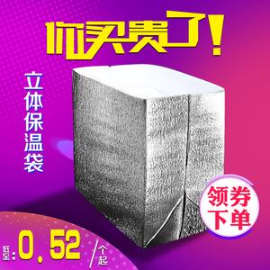 铝箔保温袋立体一次性蛋糕大号水果冷藏袋隔热加厚大容量保冷锡纸