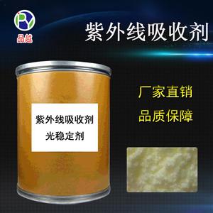紫外线吸收剂UV-531 326 327 328 329 UV-P抗紫外颗粒光稳定剂770