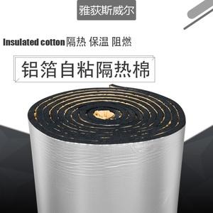橡塑保温棉隔热板自粘屋顶阳光房管道隔音板防火中央空调防冷凝水