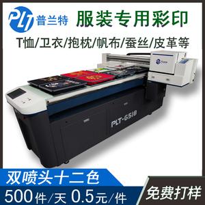 普兰特服装数码直喷印花机大型工业印花机t恤布料体恤衣服印刷机