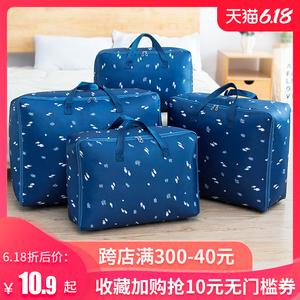 装棉被被子子收纳袋衣物衣服整理袋超大号家用的行李搬家打包袋子