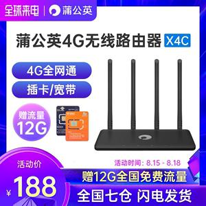 蒲公英4G插卡无线路由器X4C全网通4G转有线转wifi流量卡电信联通手机卡sim卡上网CPE家用随身wifi无线监控PLC