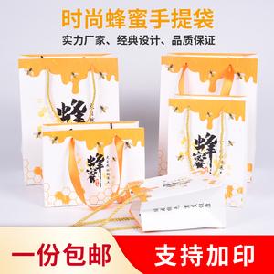硬纸袋定做蜂蜜手提袋白卡覆膜购物袋年货特产礼品包装袋印刷定制