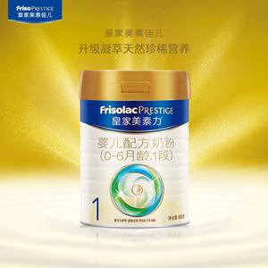 【皇家美素力】荷兰原装进口奶粉1段800g*1罐(适用0-6个月)